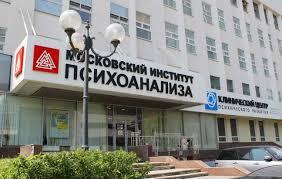 Collaborazione con l'Università di psicoanalisi di Mosca